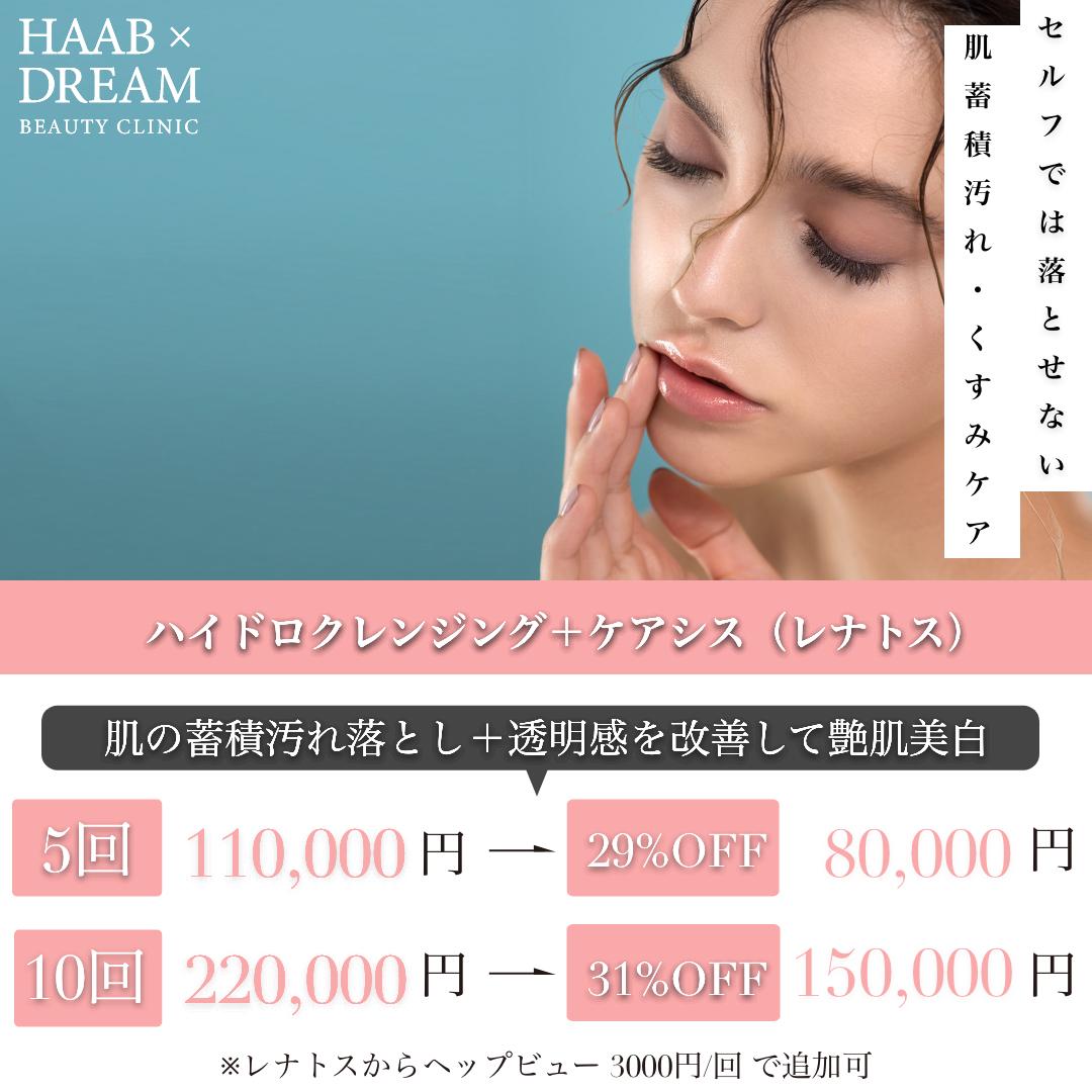 皮膚科治療のハイドロクレンジング+ケアシス特別プラン告知画像