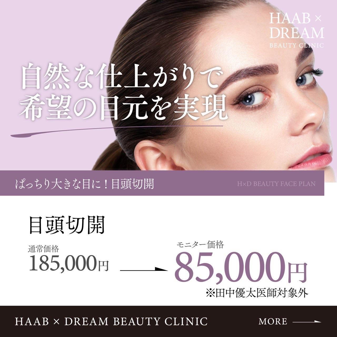 美容外科治療の目頭切開の特別プラン告知画像