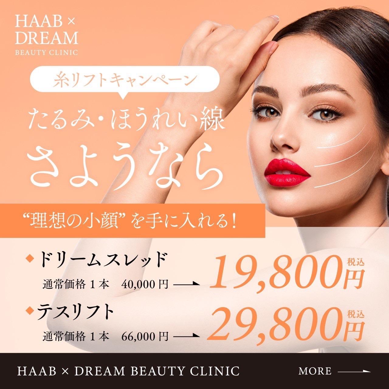 美容外科治療の糸リフト特別プラン告知画像