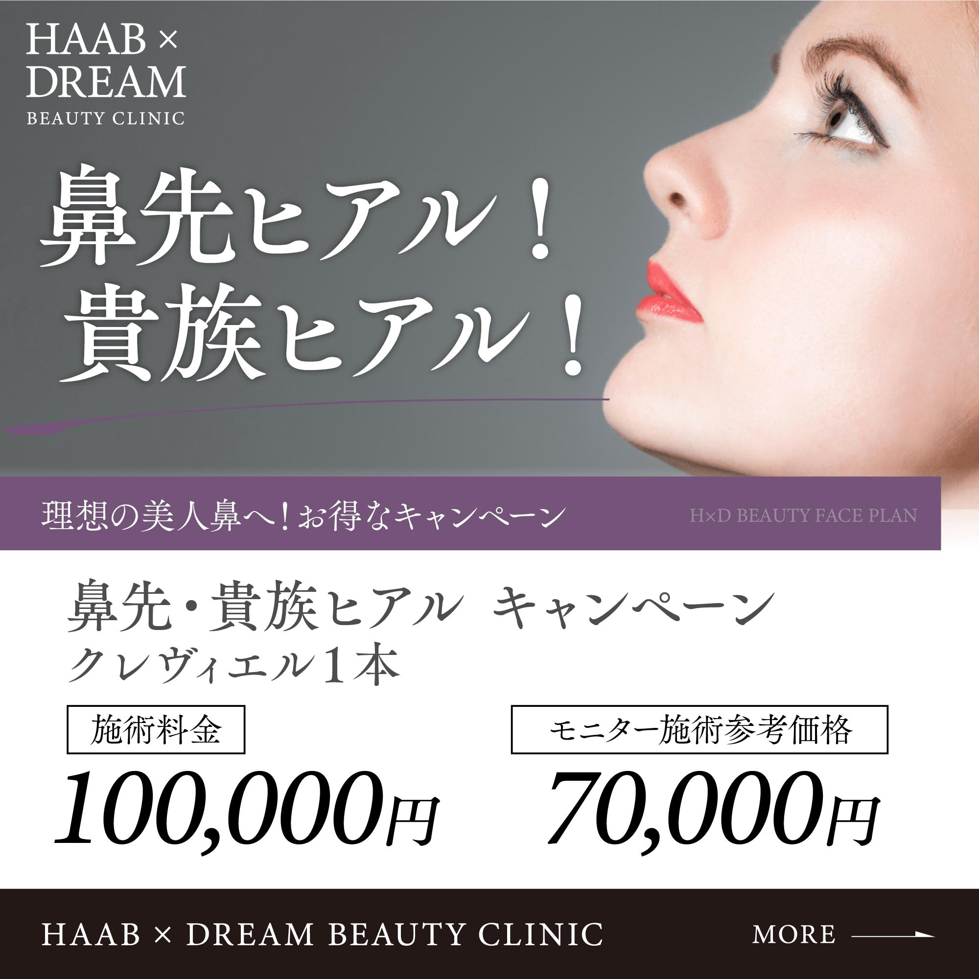 皮膚科治療の鼻先ヒアルロン酸注射の特別プラン告知画像