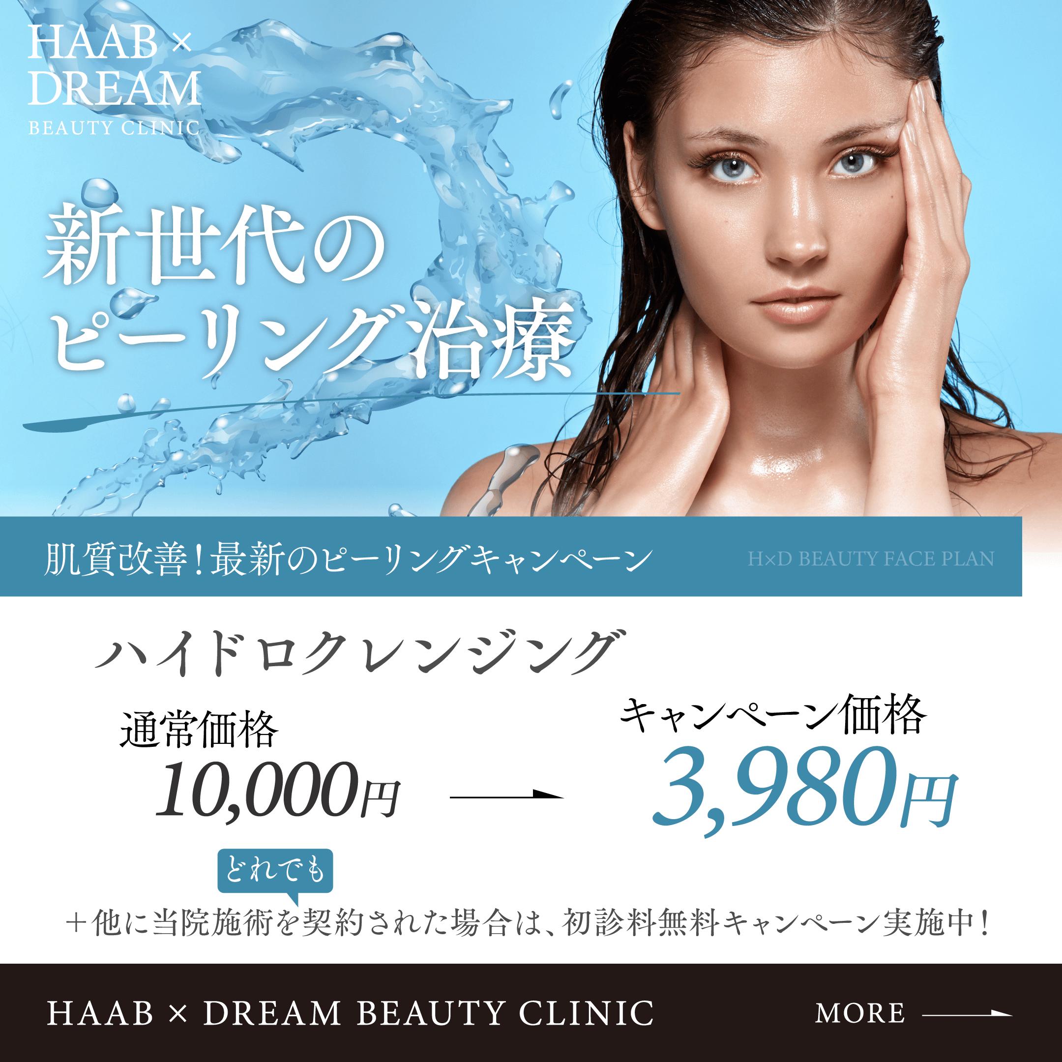 皮膚科治療のハイドロクレンジングの特別プラン告知画像